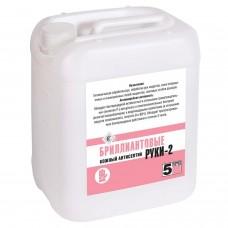 Антисептик кожный дезинфицирующий спиртосодержащий (69%) 5 л, БРИЛЛИАНТОВЫЕ РУКИ-2, готовый раствор