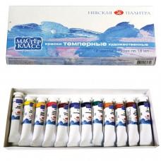Краски темперные художественные «Мастер-класс», НАБОР 12 цветов по 18 мл, в тубах, без кисти, 1641007