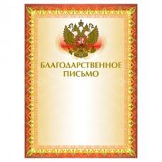 """Грамота """"Благодарственное письмо"""" А4, мелованный картон, конгрев, тиснение фольгой, желтая, BRAUBERG, 123060"""