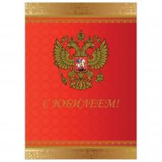 """Бланк """"Поздравительный"""", А4 (в развороте 420х297 мм), мелованный картон, фольга, BRAUBERG, """"Россия"""", 128370"""