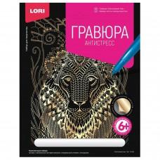 """Гравюра-антистресс с эффектом золота """"Златогривый лев"""", 18х24 см, основа, штихель, LORI, Гр-546"""