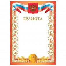 """Грамота """"Спортивная"""", А4, мелованный картон, бронза, """"Победитель"""", BRAUBERG, 128348"""