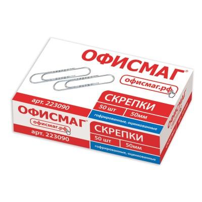 Скрепки большие 50 мм, ОФИСМАГ, оцинкованные, гофрированные, 50 шт., в картонной коробке, 223090