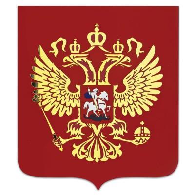 Герб РФ, 50х42 см, из акрила, инкрустация, с крепежом, 550017