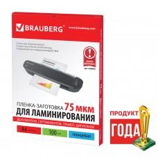 Пленки-заготовки для ламинирования А4, КОМПЛЕКТ 100 шт., 75 мкм, BRAUBERG, 530800