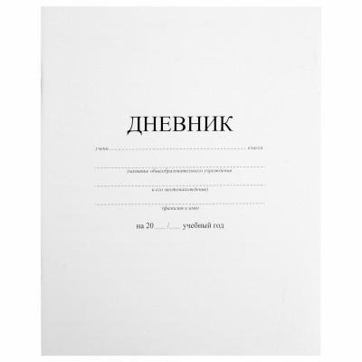 Дневник 1-11 класс 40 л., на скобе, ПИФАГОР, обложка картон, БЕЛЫЙ, 105509