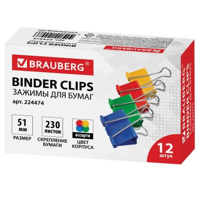 Зажимы для бумаг BRAUBERG, КОМПЛЕКТ 12 шт., 51 мм, на 230 листов, цветные, картонная коробка, 224474