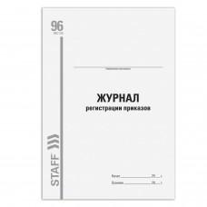 Журнал регистрации приказов, 96 л., картон, типографский блок, А4 (200х290 мм), STAFF, 130238