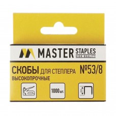 Скобы для степлера мебельного, тип 53, 8 мм, MASTER, ВЫСОКОПРОЧНЫЕ, количество 1000 шт., СМ53-8Б