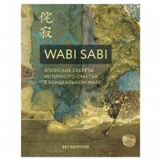 Wabi Sabi. Японские секреты истинного счастья, Кемптон Б., 944833