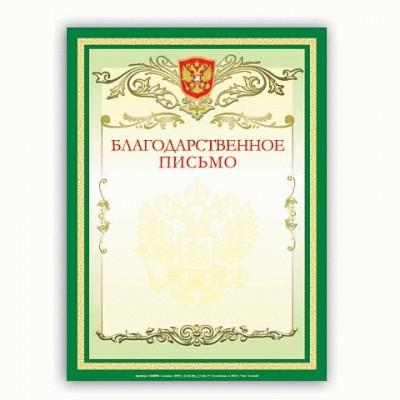 """Грамота """"Благодарственное письмо"""" А4, мелованный картон, зеленая, BRAUBERG, 122093"""