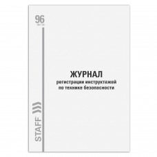 Журнал регистрации инструктажа на рабочем месте, 96 л., картон, типографский блок, А4 (200х290 мм), STAFF, 130241