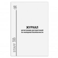 Журнал регистрации инструктажа по пожарной безопасности, 96 л., картон, типографский блок, А4 (200х290 мм), STAFF, 130239