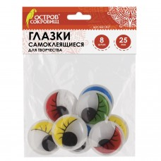 Глазки для творчества самоклеящиеся, вращающиеся, 25 мм, 8 шт., цветные, ОСТРОВ СОКРОВИЩ, 661307