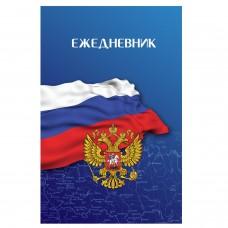 """Ежедневник датированный на 4 года А5 (133х205 мм), 192 л., BRAUBERG, """"РОССИЙСКИЙ"""", 121591"""