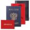 Обложки и бланки документов (194)