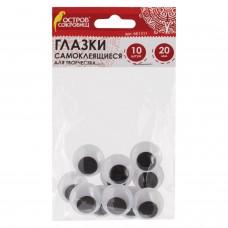 Глазки для творчества самоклеящиеся, вращающиеся, черно-белые, 20 мм, 10 шт., ОСТРОВ СОКРОВИЩ, 661311