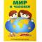 Атласы детские географические (7)