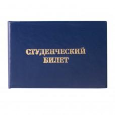 """Бланк документа """"Студенческий билет для среднего профессионального образования"""", 65х98 мм, 129145"""