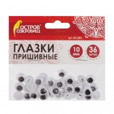 Глазки для творчества пришивные, вращающиеся, черно-белые, 10 мм, 36 шт., ОСТРОВ СОКРОВИЩ, 661382
