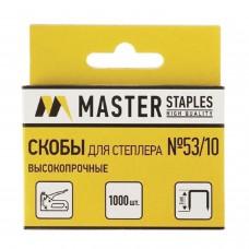 Скобы для степлера мебельного, тип 53, 10 мм, MASTER, ВЫСОКОПРОЧНЫЕ, количество 1000 шт., СМ53-10Б