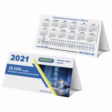 Календарь-домик на 2021 г., корпоративный дилерский, ОФИСБУРГ