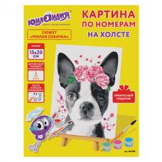 Картина по номерам 15х20 см, ЮНЛАНДИЯ 'Милая собачка', на подрамнике, акрил, кисти, 662508