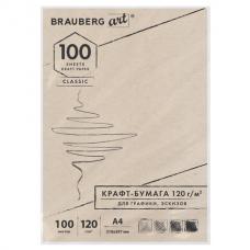 Крафт-бумага для графики, эскизов А4 (210х297 мм), 120 г/м2, 100 л., BRAUBERG ART CLASSIC, 112486