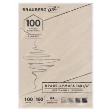 Крафт-бумага для графики, эскизов А4 (210х297 мм), 160 г/м2, 100 л., BRAUBERG ART CLASSIC, 112487