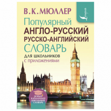 Популярный англо-русский русско-английский словарь для школьников с приложениями, 721187