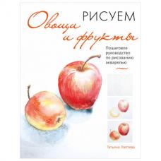 Рисуем овощи и фрукты. Пошаговое руководство по рисованию акварелью, 107639