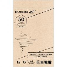 Скетчбук крафт-бумага 80 г/м2, 145х205 мм, 50 л., склейка, жёсткая подложка, BRAUBERG ART DEBUT, 112488