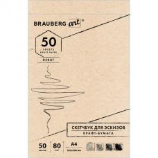 Скетчбук крафт-бумага 80 г/м2, 205х290 мм, 50 л., склейка, жёсткая подложка, BRAUBERG ART DEBUT, 112489