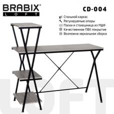 Стол на металлокаркасе BRABIX 'LOFT CD-004', 1200х535х1110 мм, 3 полки, цвет дуб антик, 641219