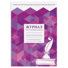 Журнал учёта групповых занятий, 48 л., А4 200х290 мм, картон, офсет, STAFF, 130246