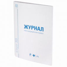 Журнал учёта медицинских книжек, 48 л., А4 200х290 мм, картон, офсет, STAFF, 130247
